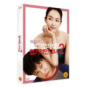 猟奇的な彼女2 (DVD) 韓国版(輸入盤)|scriptv