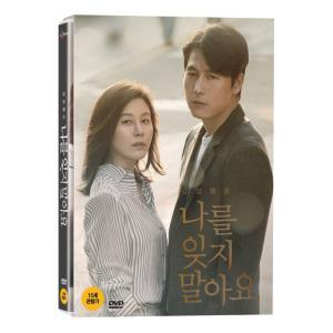 私を忘れないで (DVD) 韓国版(輸入盤)|scriptv