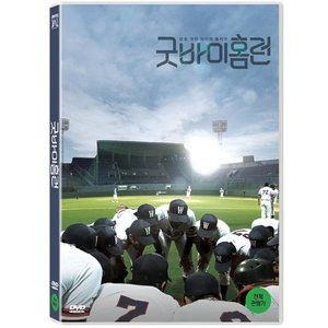 グッバイホームラン (DVD) 韓国版(輸入盤)|scriptv