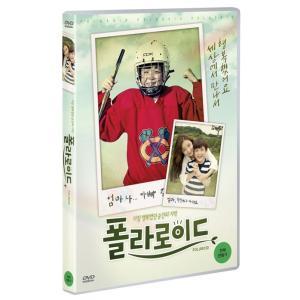 ポラロイド (DVD) 韓国版(輸入盤)|scriptv