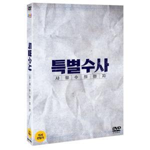 特別捜査 死刑囚の手紙 (2DVD) 韓国版(輸入盤)|scriptv