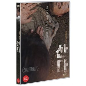 生きる Alive (DVD) 韓国版(輸入盤)|scriptv