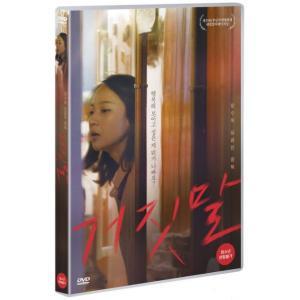 嘘 The Liar (DVD) 韓国版(輸入盤)|scriptv