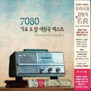 7080 Favorite Song Best (3CD) 韓国盤 scriptv