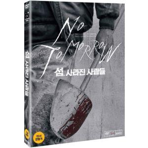 島、消えた人々 (DVD) 韓国版(輸入盤)|scriptv