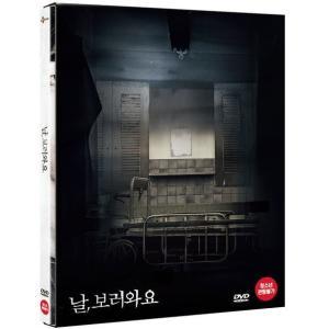 私に会いに来て (DVD) 韓国版(輸入盤)|scriptv