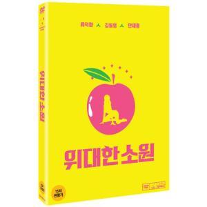 偉大な願い (DVD) 韓国版(輸入盤)|scriptv
