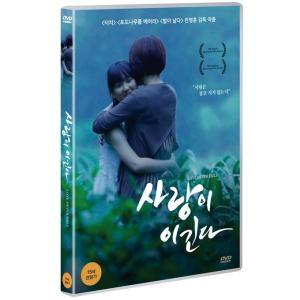 愛が勝つ (DVD) 韓国版(輸入盤)|scriptv