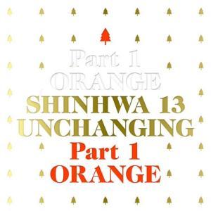 Shinhwa 13集 - Unchanging Part 1 - Orange (限定盤) CD (韓国盤)|scriptv