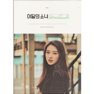 ハスル シングル - Ha Seul (リイシュー) CD (韓国盤)|scriptv