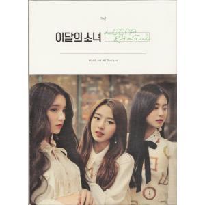 ルナ&ハスル シングル - Loona & Ha Seul (リイシュー) CD (韓国盤)|scriptv