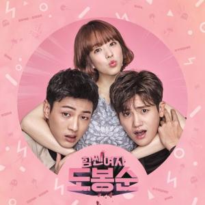 力の強い女ト・ボンスン OST (JTBC TVドラマ) CD (韓国盤)