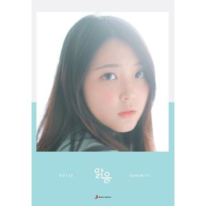 V.A. - ロタの晴れ (2CD) (韓国盤) scriptv