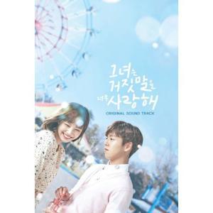 カノジョは嘘を愛しすぎてる OST (tvN TVドラマ) CD (韓国盤)