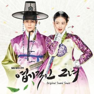 猟奇的な彼女 OST (SBS月火ドラマ) CD (韓国盤)