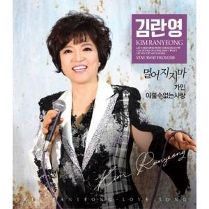 キム・ランヨン Kim Lan Young -  離れないでください (CD) 韓国盤 scriptv