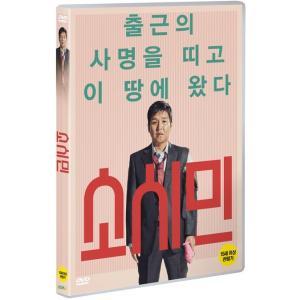 小市民 (DVD) 韓国版(輸入盤)|scriptv