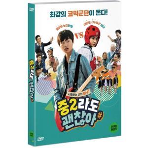 中2でも大丈夫 (DVD) 韓国版(輸入盤)|scriptv