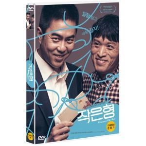 チャグニョン Unwanted Brother (DVD) 韓国版(輸入盤)|scriptv