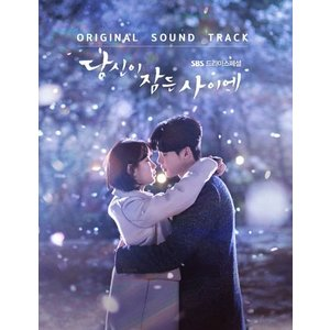 あなたが寝てる間に 韓国ドラマOST(SBSドラマ)(2CD) (韓国盤)...