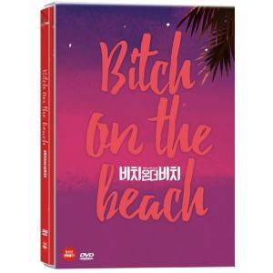 Bitch on the Beach (DVD) 韓国版(輸入盤)|scriptv