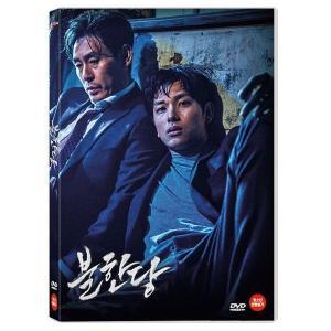 不汗党: 悪いヤツらの世界 (DVD) 韓国版(輸入盤)|scriptv