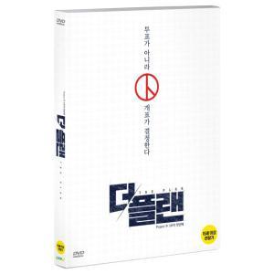 ザ・プラン (DVD) 韓国版(輸入盤)|scriptv