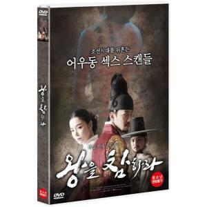 王を斬れ (DVD) 韓国版(輸入盤)|scriptv