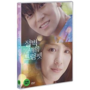 絶壁の上のトランペット (DVD) 韓国版(輸入盤)|scriptv