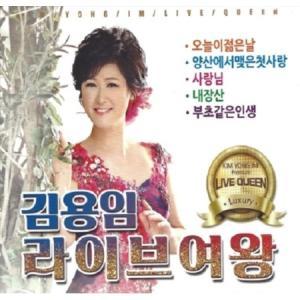 キム・ヨンイム - ライブの女王 (2CD) 韓国盤 scriptv