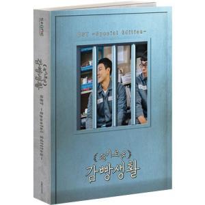 賢い監房生活 OST (tvN TVドラマ) CD (韓国盤)