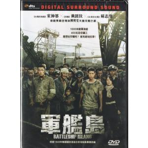 軍艦島 (2017) (DVD) 香港版(輸入盤)|scriptv