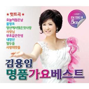 キム・ヨンイム Best Songs (5CD) 韓国盤 scriptv
