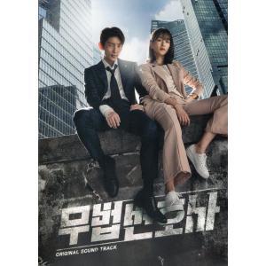 無法弁護士 OST (tvN TVドラマ) CD (韓国盤)