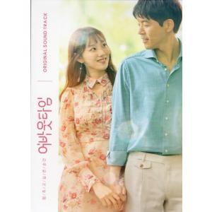 止めたい瞬間: アバウトタイム OST (tvN TVドラマ) CD (韓国盤)