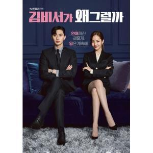 キム秘書がなぜそうか? 韓国ドラマOST(2CD)(tvN Tvドラマ) (韓国盤)
