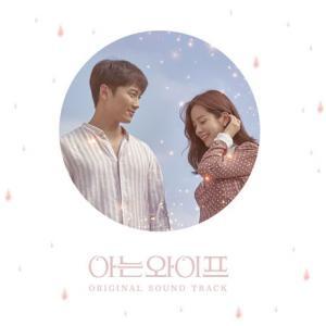 知ってるワイフ OST (tvNドラマ) CD (韓国版)