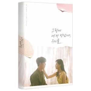 第3の魅力 OST (2CD) (jtbc TVドラマ) (韓国盤)
