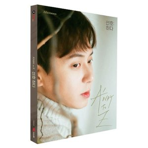 Andy シングル - A'NDY to Z - ソノ:ハダ (Afternoon Version) CD (韓国盤) scriptv