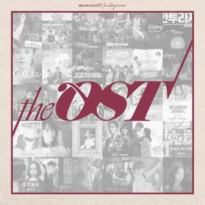 Various Artists - The OST (2CD) (韓国版) scriptv
