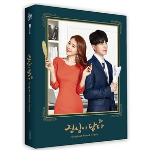 真心が届く OST(tvN TVドラマ)(2CD) (韓国版)
