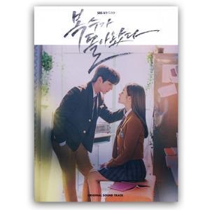 ボクスが帰ってきた OST(2CD) (韓国版)