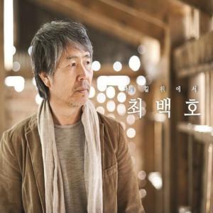 チェ・ベクホ Choi Baik Ho - Again on The Street CD (韓国版) scriptv