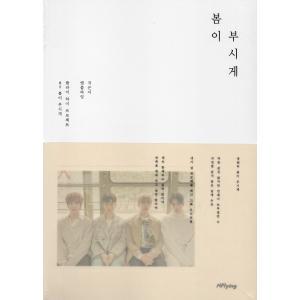 ■2019/4/24 韓国発売予定 ■2019/5/8 以降 順次当店出荷予定  人気ボーイズバンド...