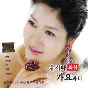 ユ・ジナ Yoo Ji Na - New Gayo Party (2CD) (韓国盤) scriptv