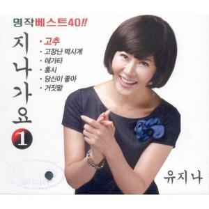 ユ・ジナ Yu Ji Na - Jinagayo Vol. 1 (2CD) (韓国盤) scriptv