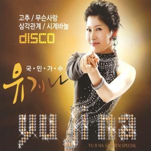 ユ・ジナ - Golden Special (2CD) (韓国盤) scriptv