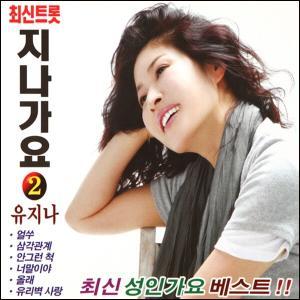 ユ・ジナ - 最新トロット ジナ歌謡 2集 (2CD) (韓国盤) scriptv