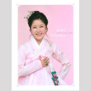 ユ・ジナ - ONE'S LOVE 2. BEST MINI ALBUM CD (韓国盤) scriptv