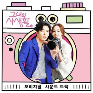 tvN TV 人気ドラマ、「彼女の私生活」のオリジナルサウンドトラック韓国盤!  アートギャラリー...